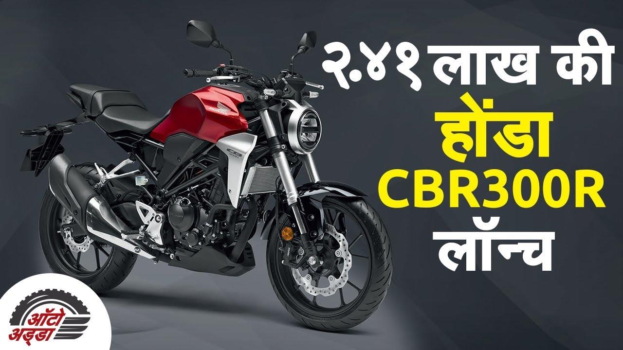 २.४१ लाख रुपये में Honda CBR300R लॉन्च