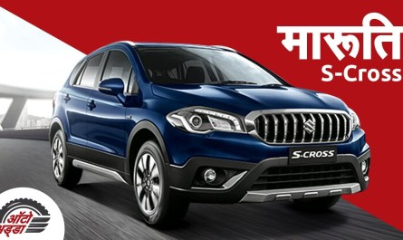मारुति S-Cross (Maruti S-Cross)