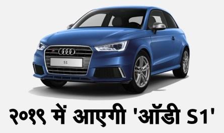 अगले साल रिवील्ड होगी ऑडी S1 (Audi S1)