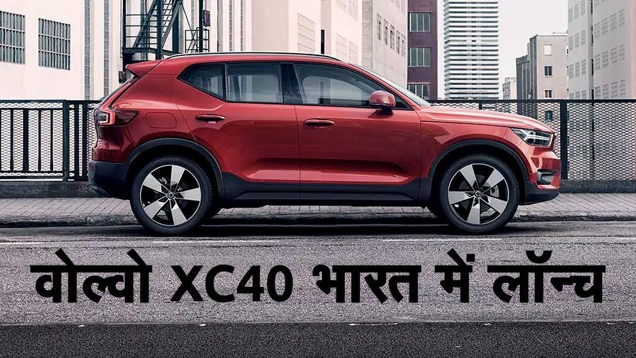 वोल्वो XC40 (Volvo XC40) भारत में लॉन्च