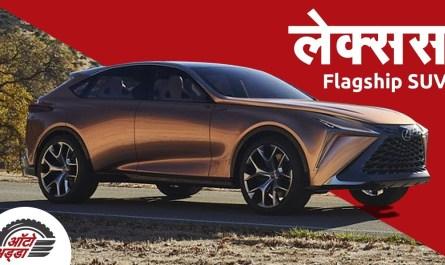 २०२० में लॉन्च होगी लेक्सस की नई SUV (New Lexus SUV)