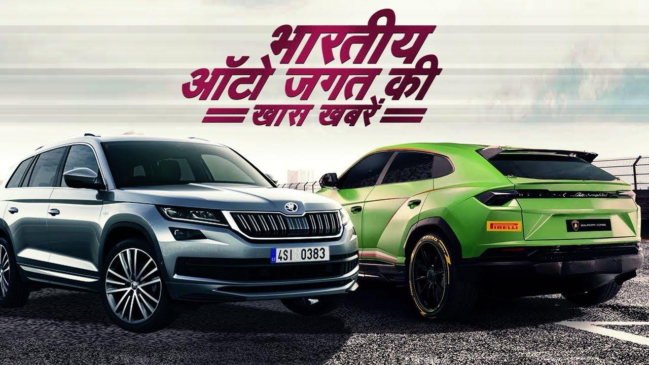 भारतीय ऑटो जगत (Indian Automobile World) की खास खबरें १ नवंबर से ३० नवंबर २०१८ तक