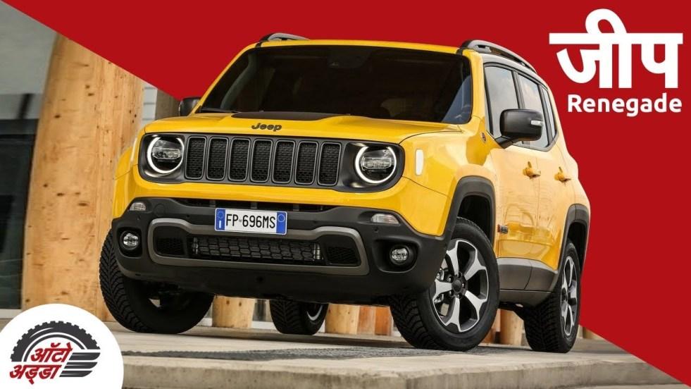 जल्द ही पेश होगी जीप रेनेगेड Jeep Renegade