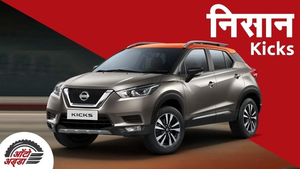 २२ जनवरी को लॉन्च होगी निसान किक्स (New Nissan Kicks)