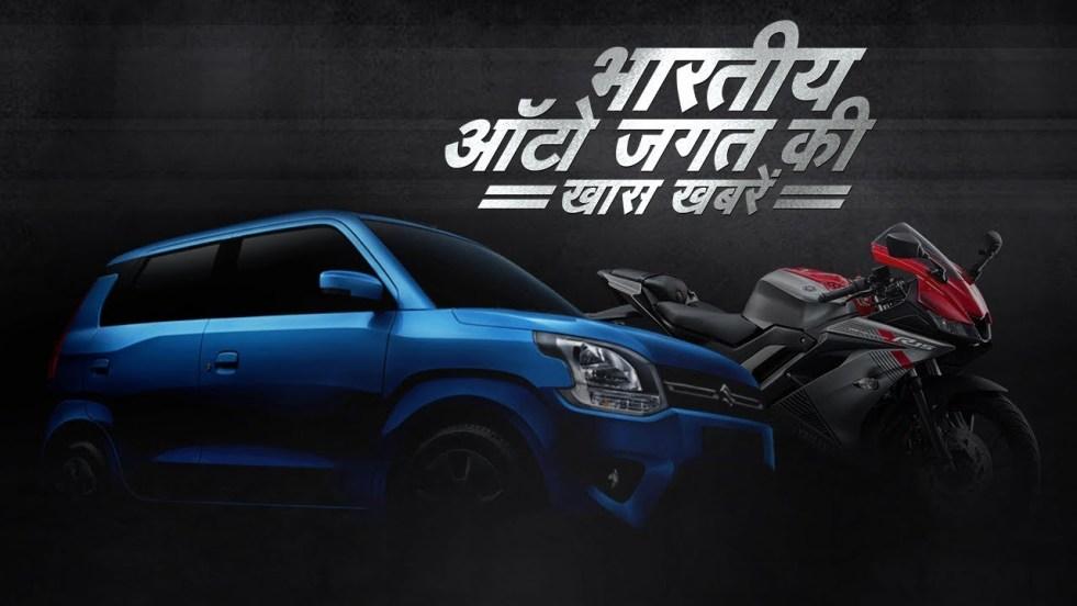 (Indian Automobile World )की खास खबरें १४ जनवरी से २६ जनवरी २०१९ तक