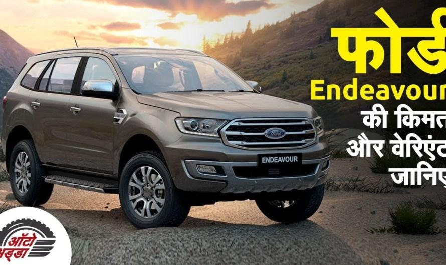 2019 Ford Endeavour Facelift जानिए किमत और वेरिएंट
