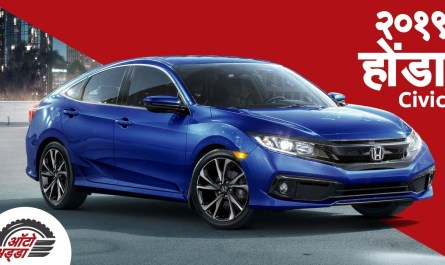 2019 Honda Civic लॉन्च डिटेल्स रिवील्ड