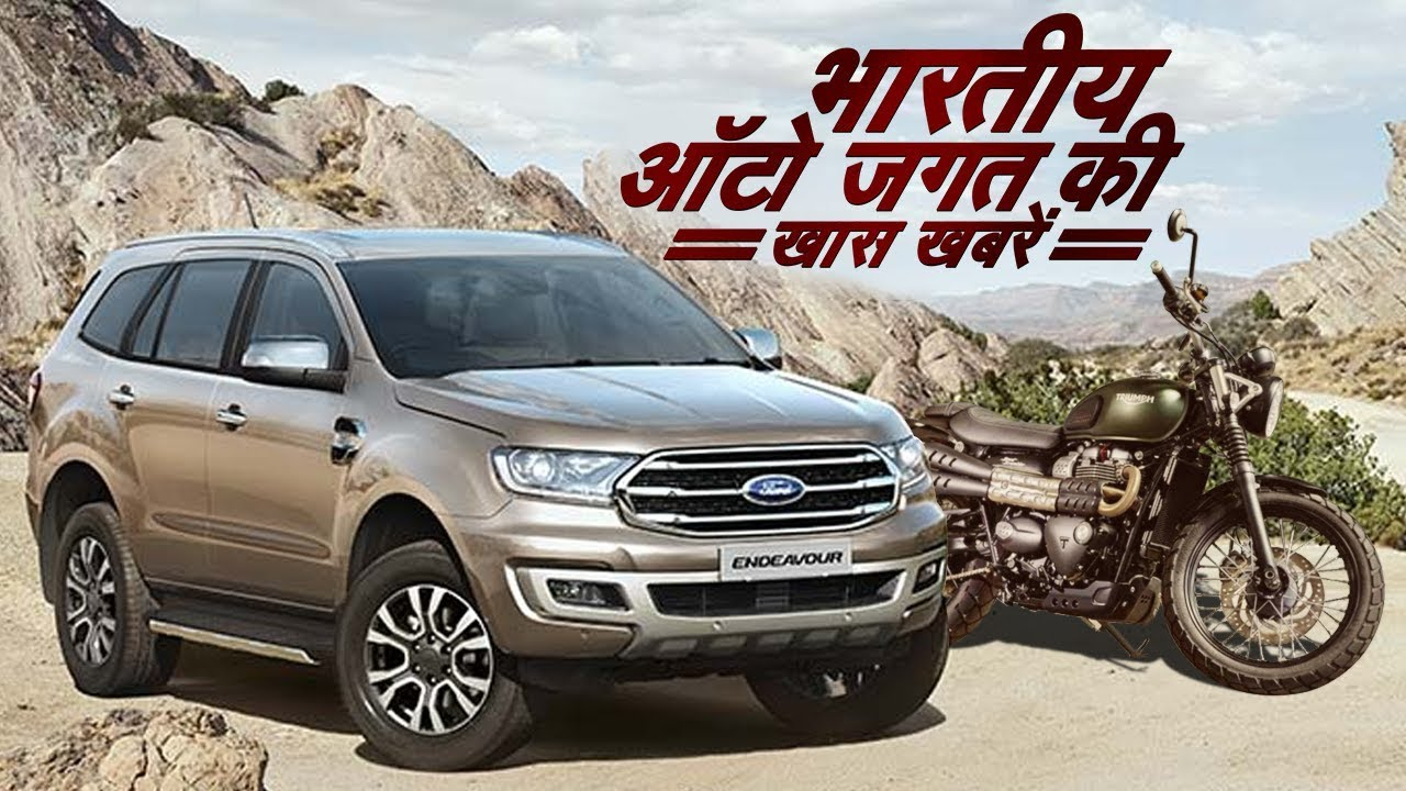 भारतीय ऑटो जगत (Indian Automobile World) की खास खबरें -१७ फरवरी से २३ फरवरी २०१९ तक