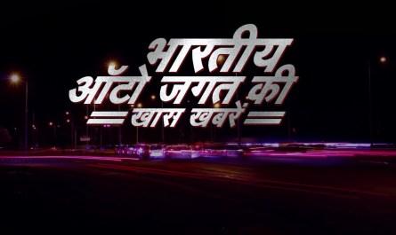 भारतीय ऑटो जगत Indian Automobile World की खास खबरें १० मार्च से १६ मार्च २०१९ तक