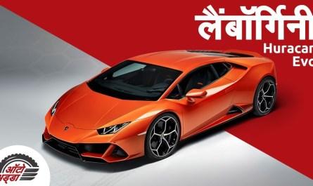 लैंबॉर्गिनी हुराकान Evo रिवील्ड (Lamborghini Huracan Evo)