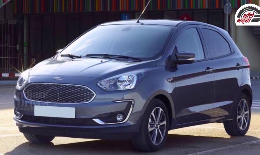 Ford Figo Facelift १५ मार्च को भारत में होगी लॉन्च