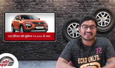 Indian Automobile Industry News Volkswagen,Tata, Honda, Volvo, Nissan