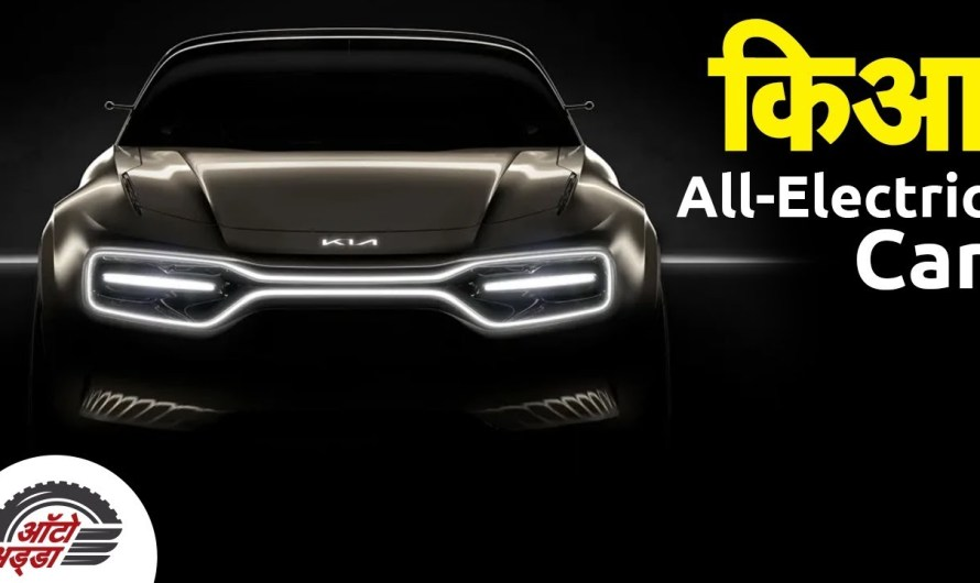 Kia New Electric Performance Car जिनेवा डेब्यू से पहले हुई टिज़