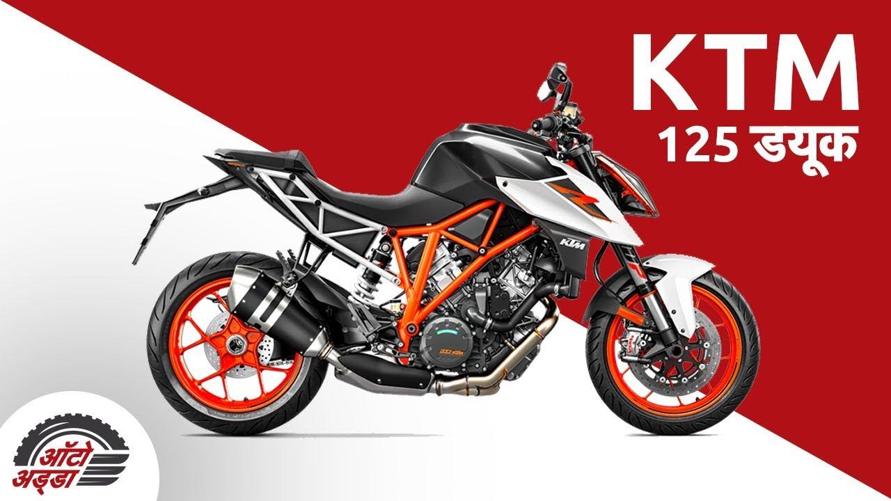 KTM 125 ड्यूक (KTM 125 Duke) भारत में हुई लॉन्च