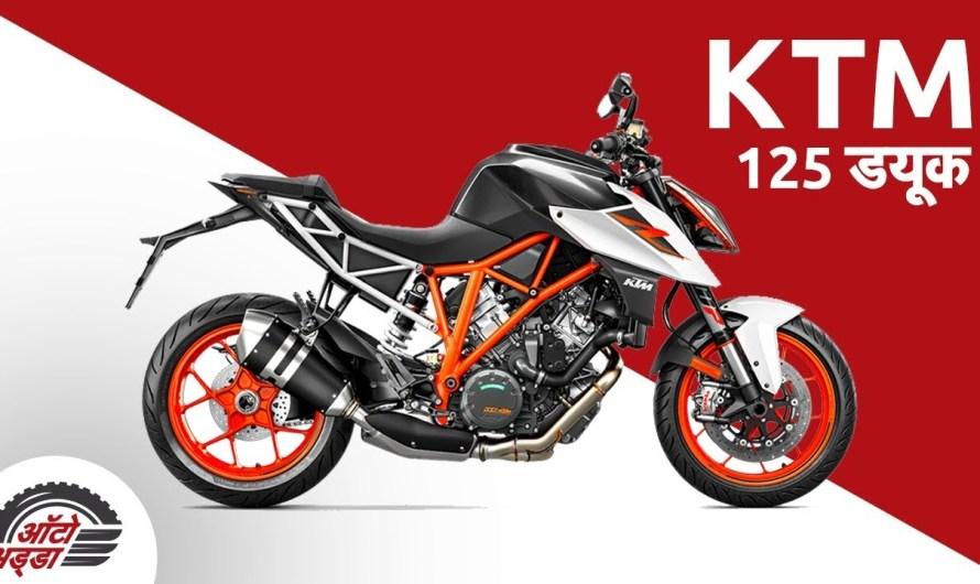 KTM 125 ड्यूक भारत में हुई लॉन्च
