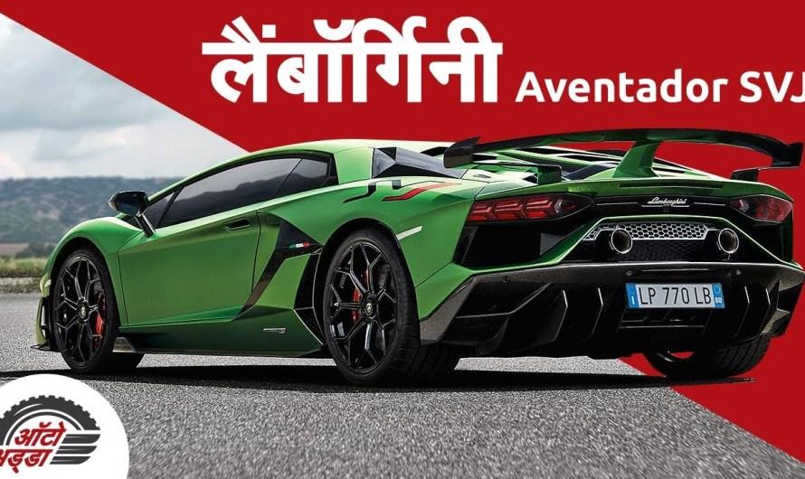 Lamborghini Aventador SVJ भारत में लॉन्च