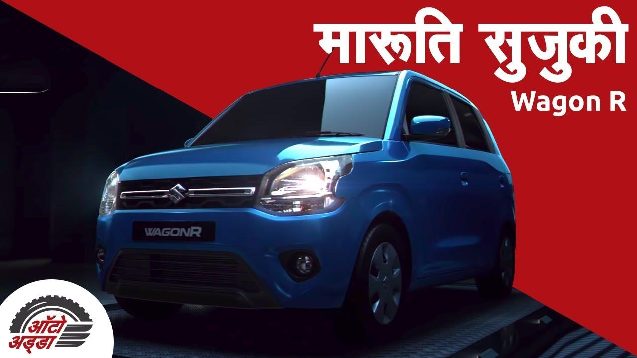 Maruti Suzuki Wagon R 2019 की तस्वीरें रिलीज़!