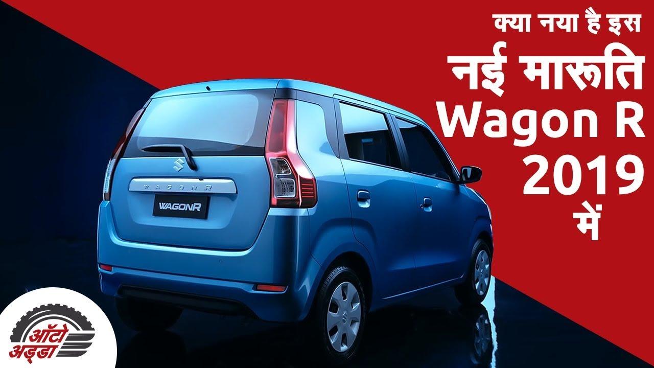 जानिए New Maruti Wagon R 2019 के फिचर्स