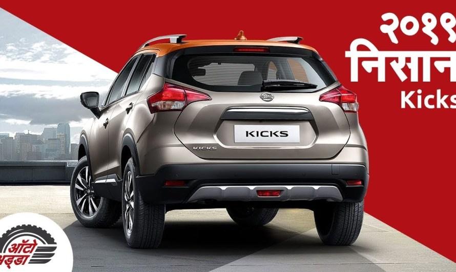 Nissan Kicks भारत में लॉन्च