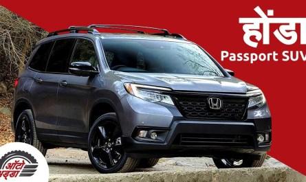 नई होंडा पासपोर्ट SUV (Honda Passport SUV)रिवील्ड