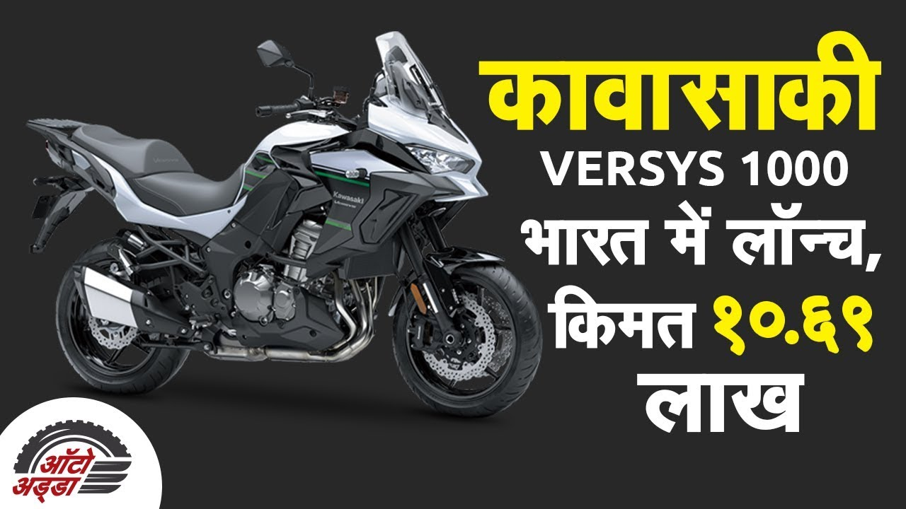 2019 Versys 1000 Launched At Rs 10.69 Lakh