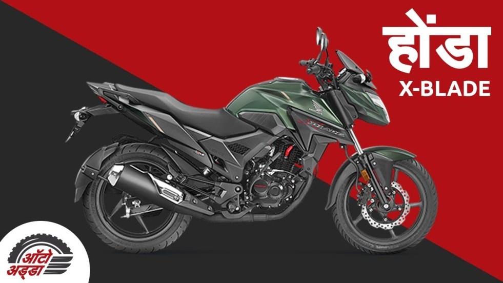 होंडा X-Blade लॉन्च (Honda X-Blade)