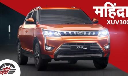 महिंद्रा XUV300 ( Mahindra XUV300)