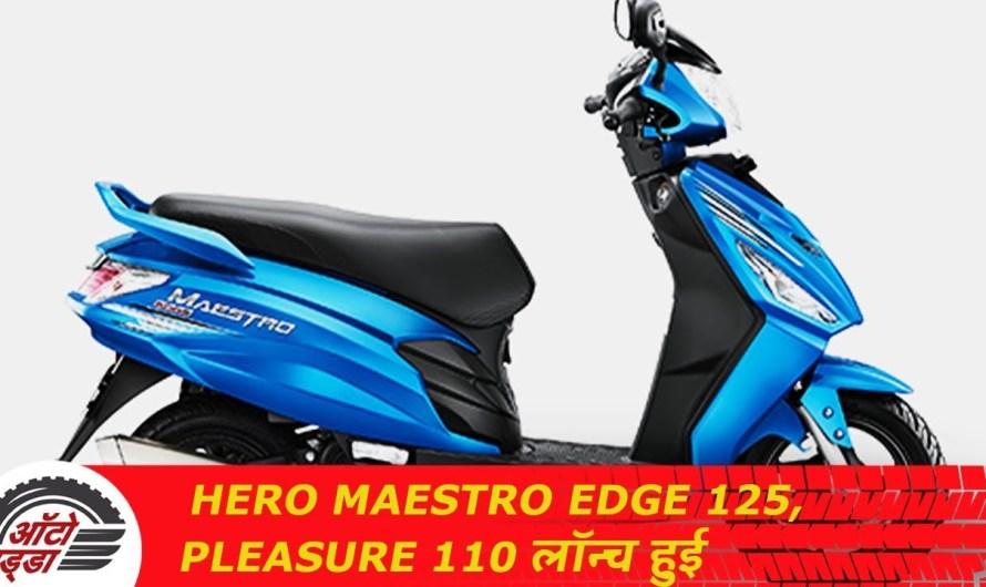 2019 Hero Maestro Edge 125, Pleasure 110 मई १३ को होगी लॉन्च