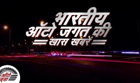 Indian Automobile World की खास खबरें २१ अप्रेल से १२ मई तक