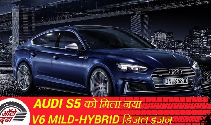 Audi S5 To Get New V6 को मिला माइल्ड-हाइब्रिड डीजल इंजन