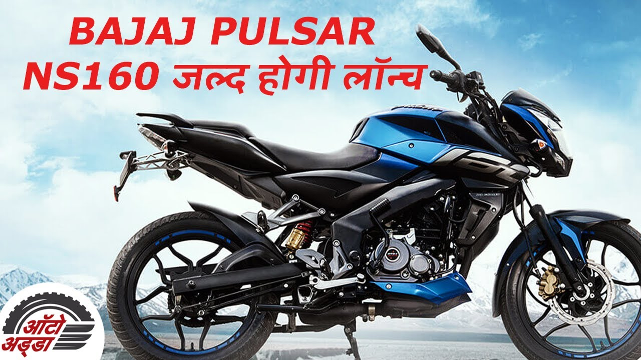 Bajaj Pulsar Ns160 ABS की कीमत ९२,५९५ रुपये