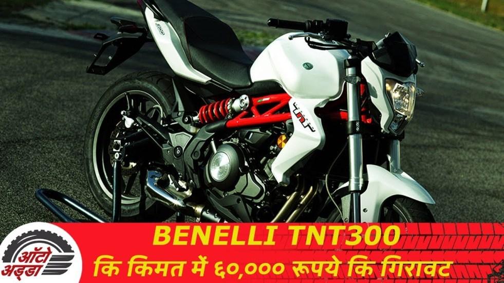 Benelli TNT 300, 302R की कीमतों में ६०,००० रुपये तक की कटौती