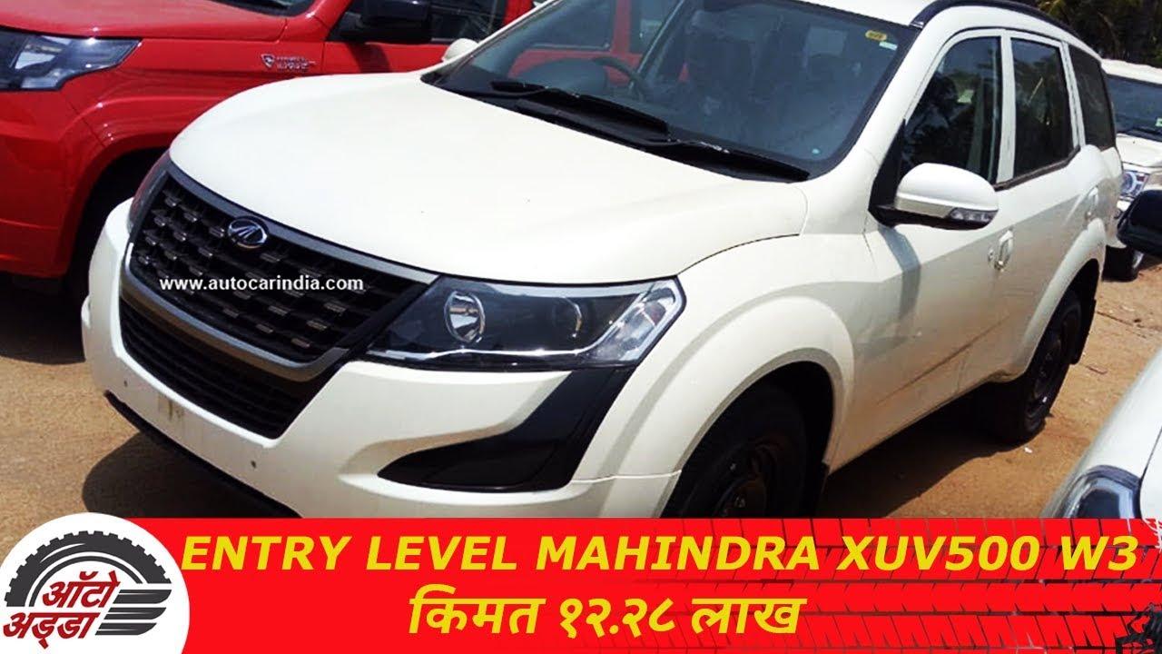 Entry level Mahindra XUV500 W3 किमत १२.२८ लाख