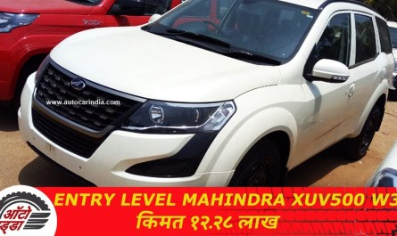 Entry level Mahindra XUV500 W3 किमत १२.२८ लाख