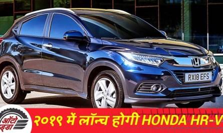 Honda HR-V २०१९ में भारत में होगी लॉन्च