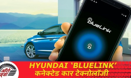 Hyundai Bluelink Connected car Technology- हुंडई ब्लूलिंक