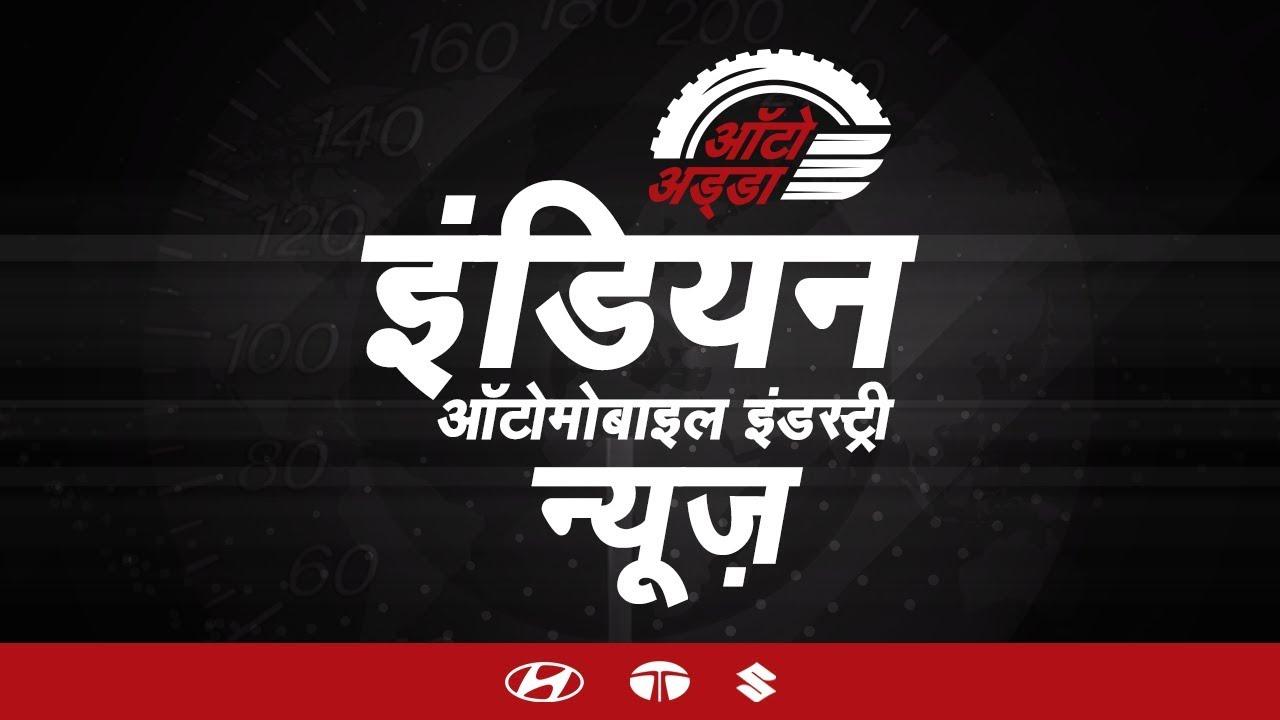 Indian Automobile Industry News- Tata, Suzuki, Hyundai