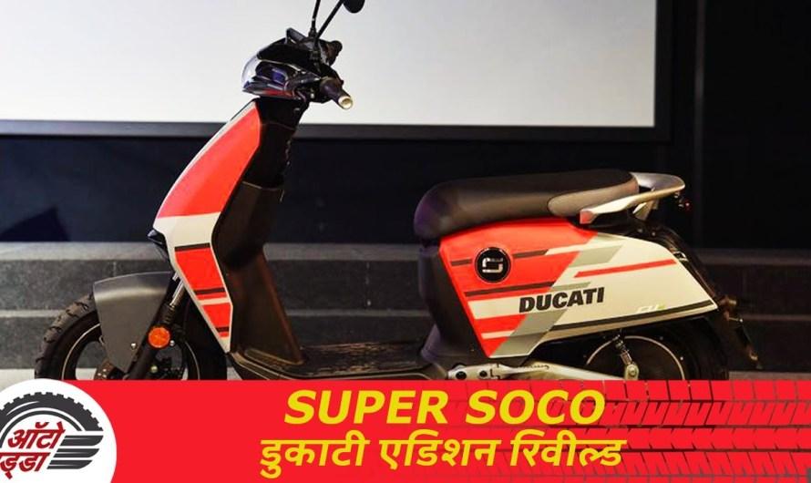 Super Soco CUx डुकाटी एडिशन रिवील्ड