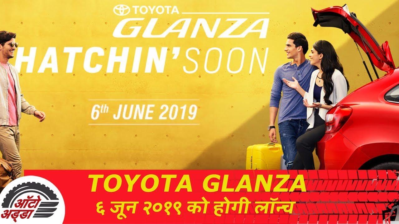 Toyota Glanza ६ जून २०१९ में होगी लॉन्च