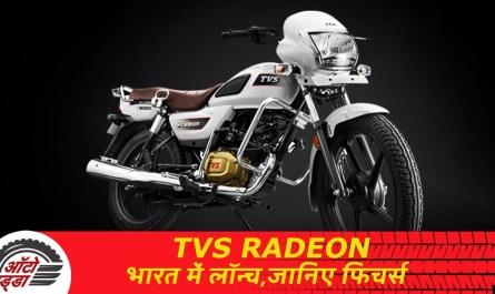 TVS Radeon भारत में दो नए कलर के साथ लॉन्च