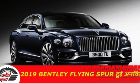 2019 Bentley Flying Spur Hui Unveil