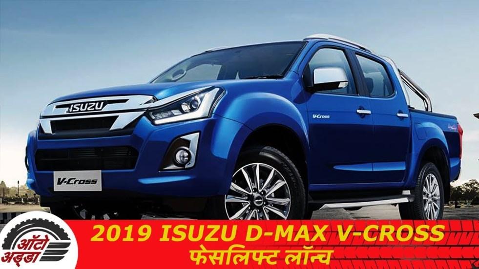 2019 ISUZU D-Max V-Cross फेसलिफ्ट लॉन्च