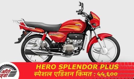 Hero Splendor Plus स्पेशल एडिशन किमत