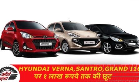 Hyundai Verna, Santro, Grand i10 पर भारी डिस्काउंट