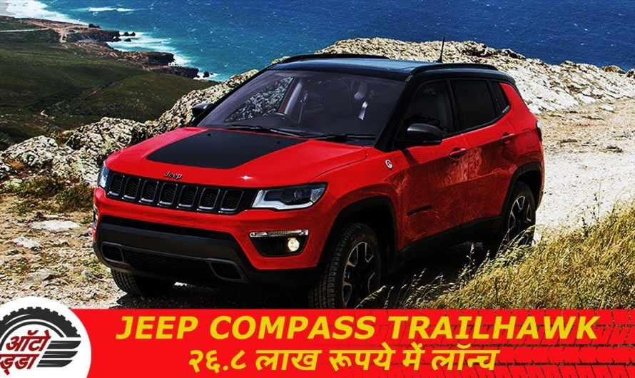 Jeep Compass Trailhawk २६.८ लाख रुपये में लॉन्च