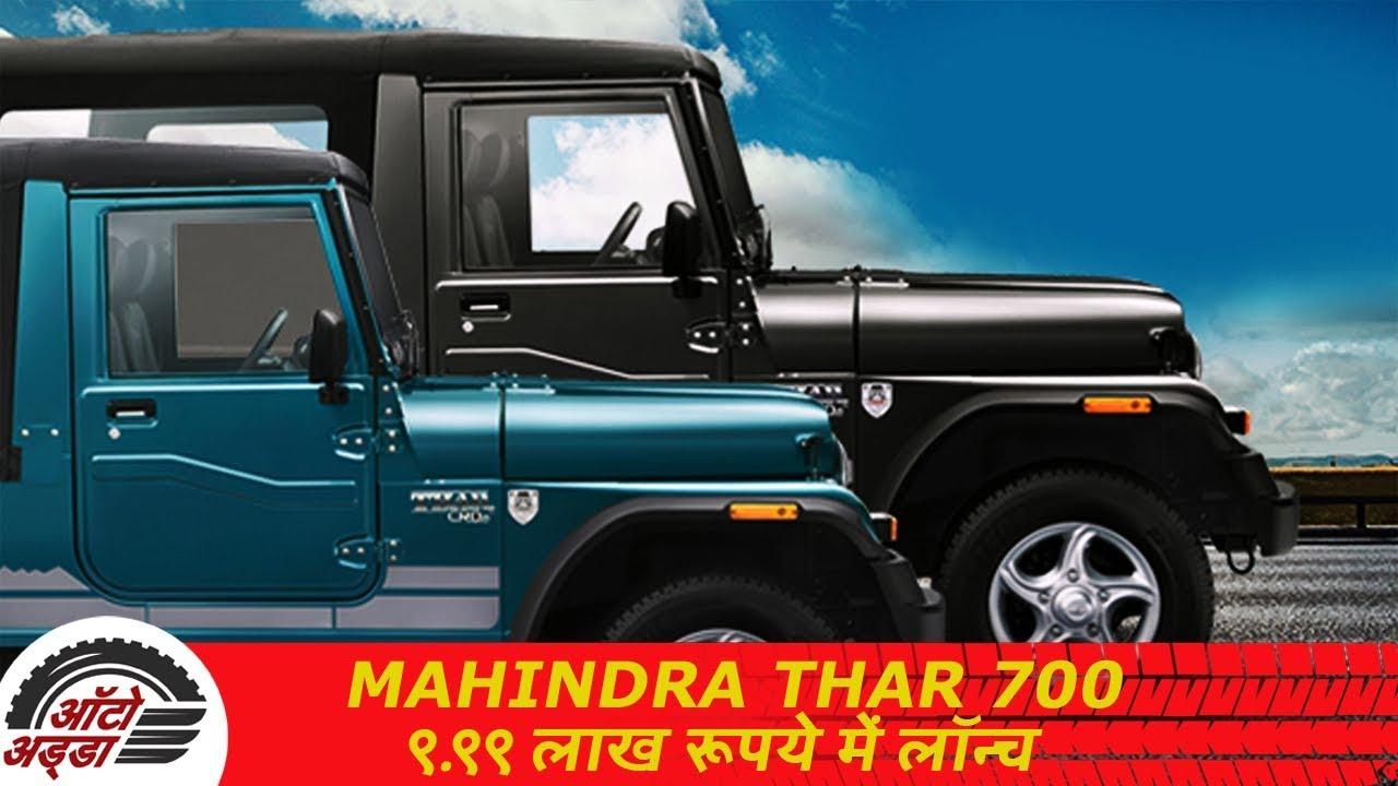 Mahindra Thar 700 ९.९९ Lakh Rupaiye Mein Launch