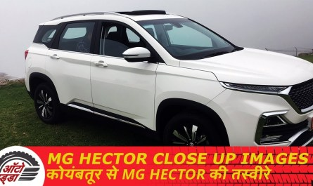 MG Hector Ki Close Up Tasveere Photos from Coimbatore