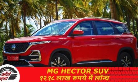 MG Hector SUV भारत में १२.१८ लाख रुपये में लॉन्च
