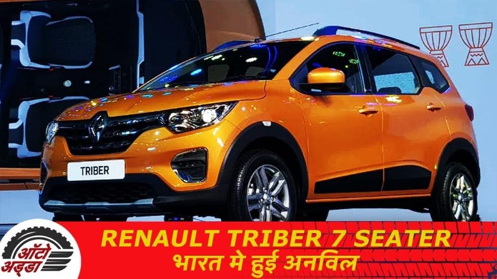 Renault Triber Seven seater भारत में हुई अनविल