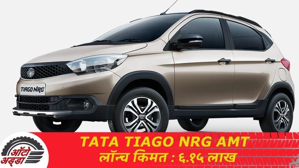 Tata Tiago NRG AMT ६.१५ लाख रुपये में लॉन्च